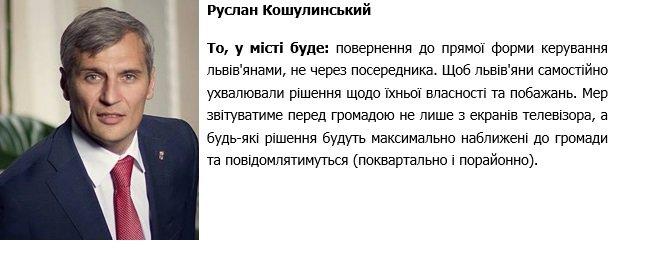 Що обіцяють кандидати на посаду міського голови Львова? (фото) - фото 19