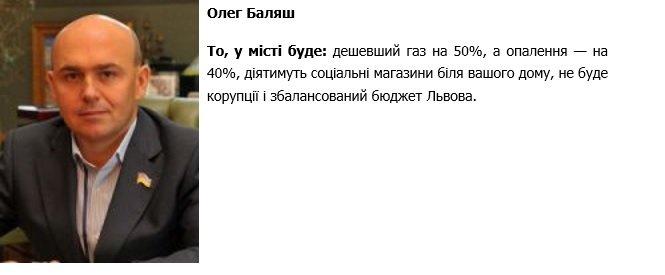 Що обіцяють кандидати на посаду міського голови Львова? (фото) - фото 12