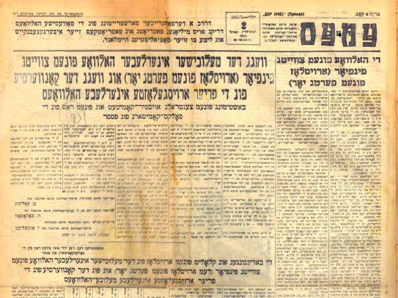 Еврейская газета Дер Эмес