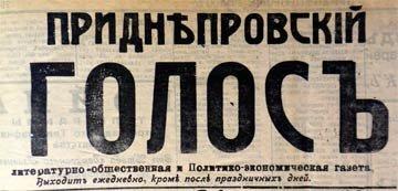 Газета Приднепровский голос