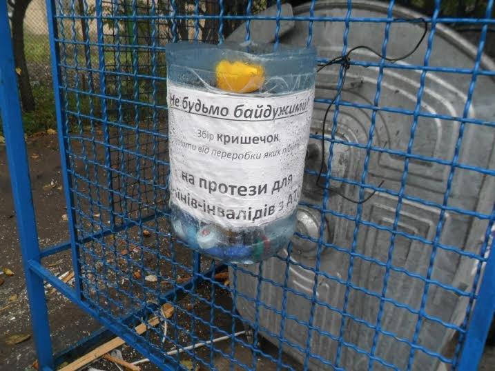 На львівських смітниках встановили контейнери для збору пластикових кришечок на протези бійцям АТО (ФОТО) (фото) - фото 1