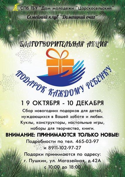 Благотворительная акция  «Подарок каждому ребенку»   стартовала в Царском Селе (фото) - фото 6