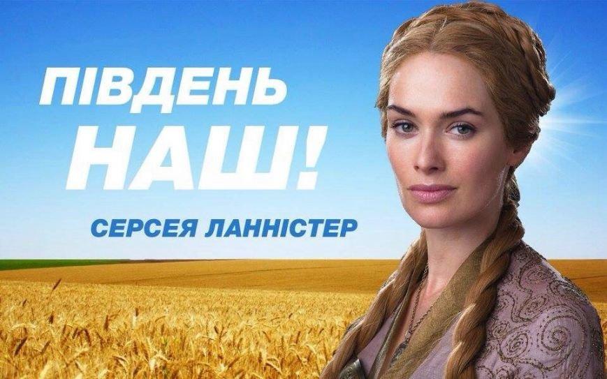 Герои «Игры престолов» идут на выборы в Днепропетровский облсовет? (фото) - фото 1