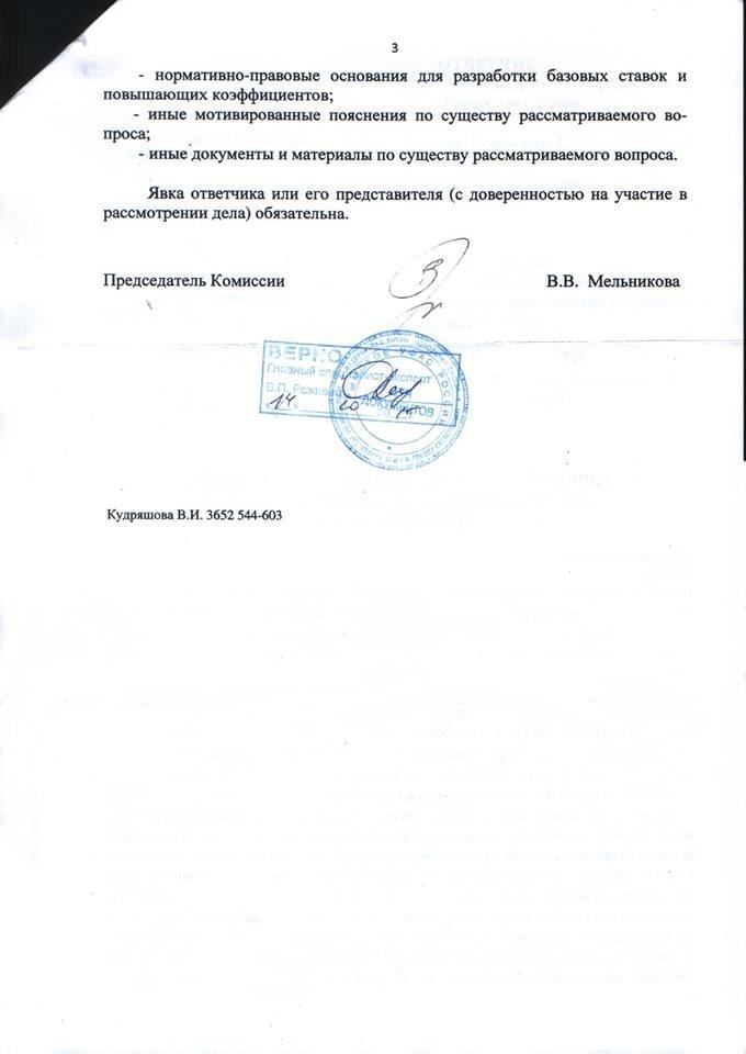 ФАС отреагировала на Постановление Администрации Ялты о повышении ставок платежей по размещению рекламы (фото) - фото 6