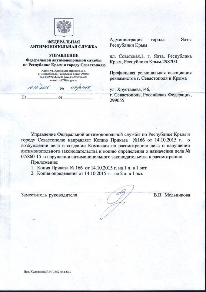 ФАС отреагировала на Постановление Администрации Ялты о повышении ставок платежей по размещению рекламы (фото) - фото 1