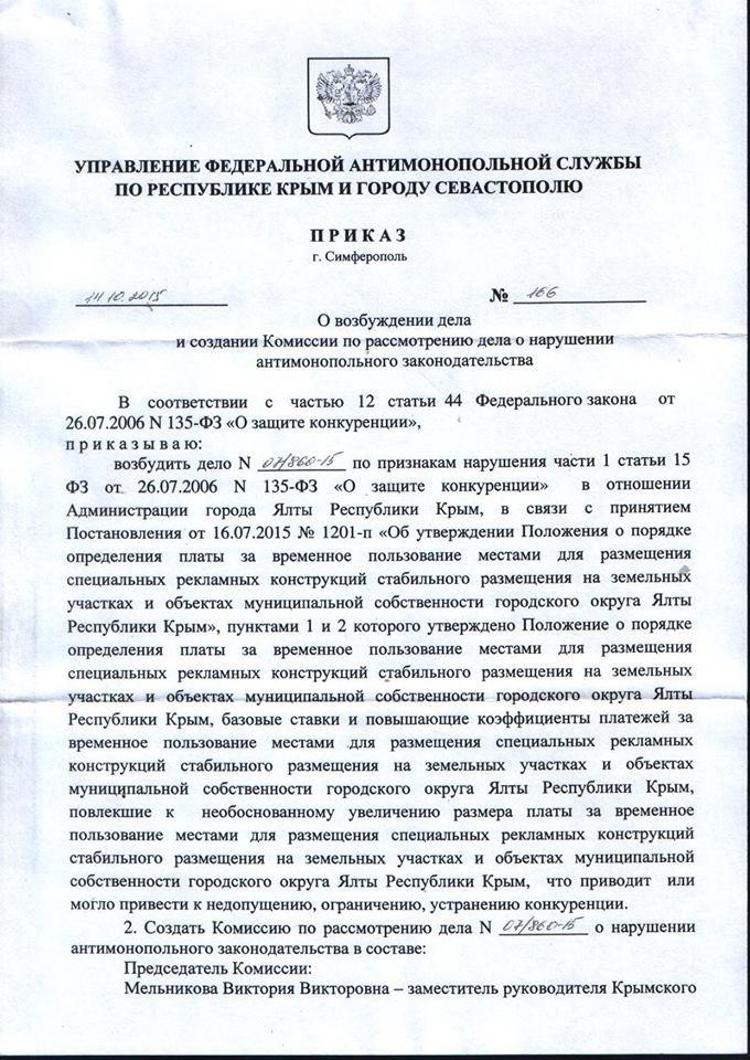 ФАС отреагировала на Постановление Администрации Ялты о повышении ставок платежей по размещению рекламы (фото) - фото 2