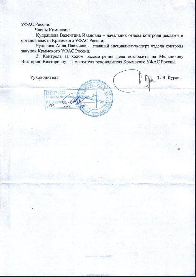 ФАС отреагировала на Постановление Администрации Ялты о повышении ставок платежей по размещению рекламы (фото) - фото 3