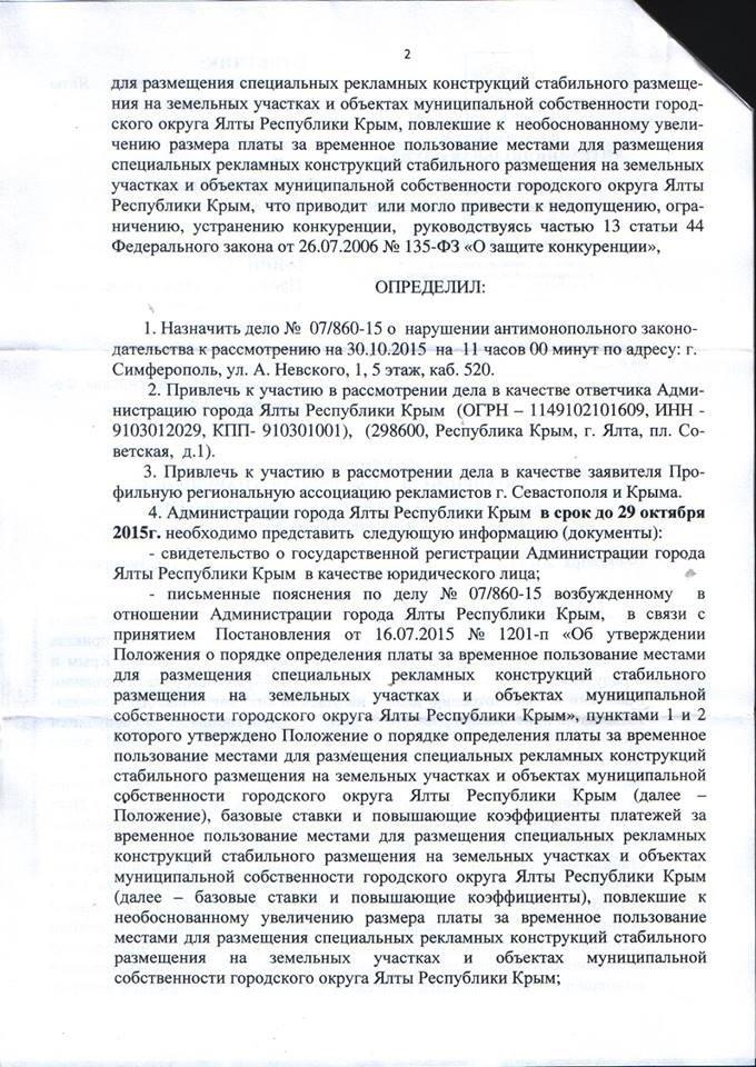ФАС отреагировала на Постановление Администрации Ялты о повышении ставок платежей по размещению рекламы (фото) - фото 5