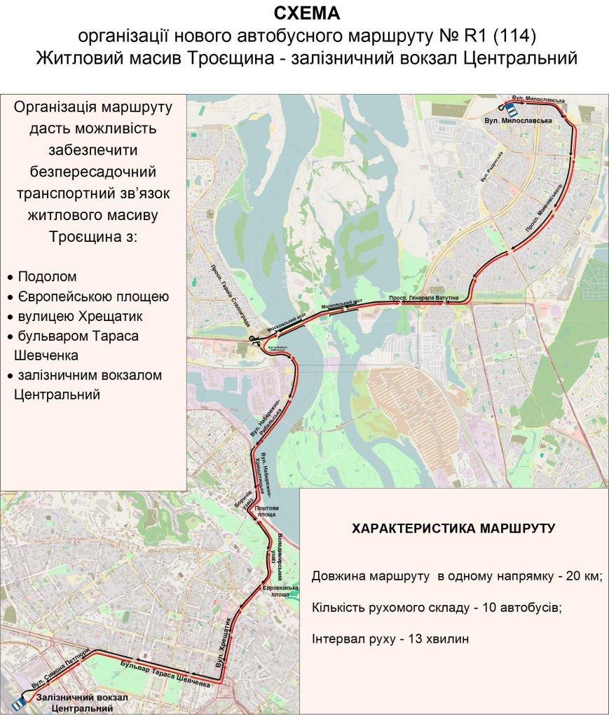 С Троещины на Центральный вокзал запустят экспериментальный автобусный маршрут (ФОТО) (фото) - фото 1