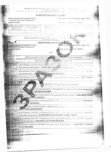 У Глибоці знищили 44 тисячі надрукованих бюлетенів з помилками (фото) - фото 1