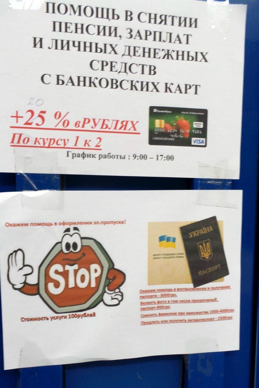 В Донецке, чтобы оформить украинский паспорт, нужно выложить 3000 гривен (ФОТОФАКТ), фото-1