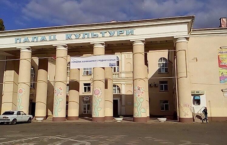 В Николаеве партия «украсила» Дворец культуры своей агитацией (ФОТО) (фото) - фото 1