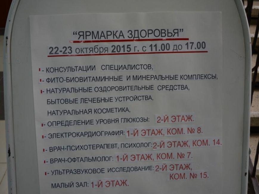 Фоторепортаж: В Новополоцке открылась «Ярмарка здоровья», фото-1
