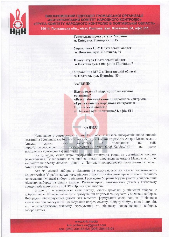 Генеральна прокуратура та СБУ перевірять можливість підкупу виборців Андрієм Матковським (фото) - фото 1
