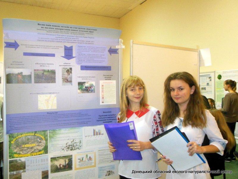 Краматорские школьницы победили на Всеукраинском экологическом форуме «Прикосновение природы» (фото) - фото 1