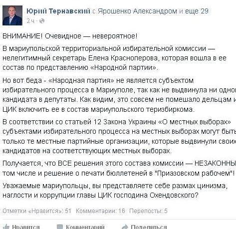 Секретарь Мариупольской ГИК не легитимна, а значит, и все решения комиссии, - Юрий Тернавский, фото-1