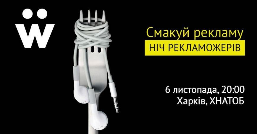 Ночь в опере. Новая программа для ценителей рекламы (фото) - фото 1