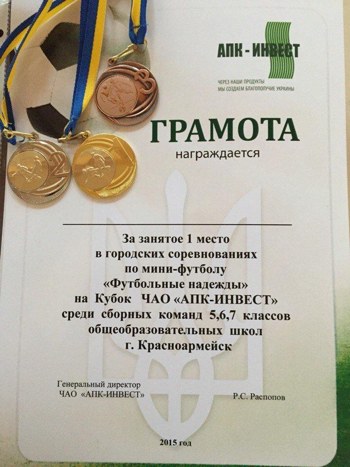 В Красноармейске прошли соревнования по мини-футболу среди сборных команд 5-7 классов (фото) - фото 2
