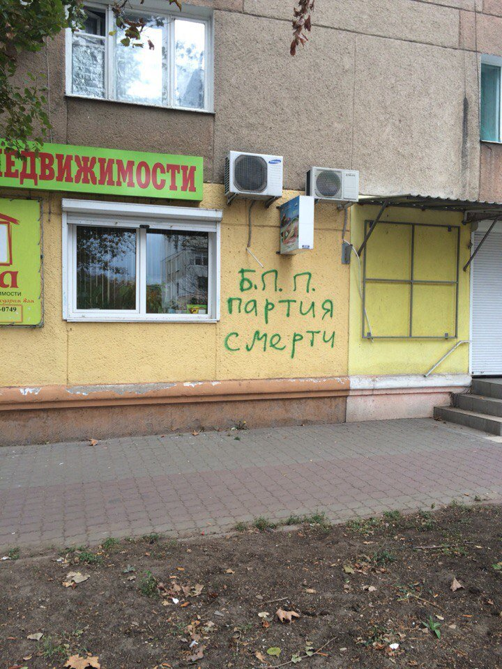 Политический вандализм или хулиганство? (фото) - фото 2