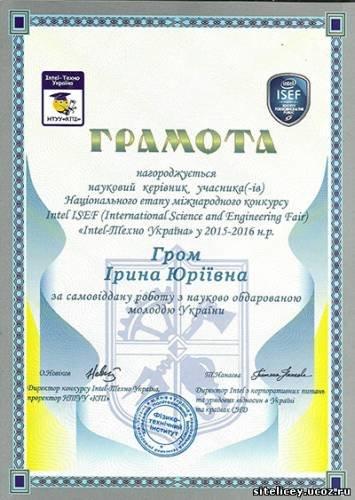 Одиннадцатиклассники Красноармейска одержали победу в международном конкурсе «Intel-Техно-Украина» (фото) - фото 4