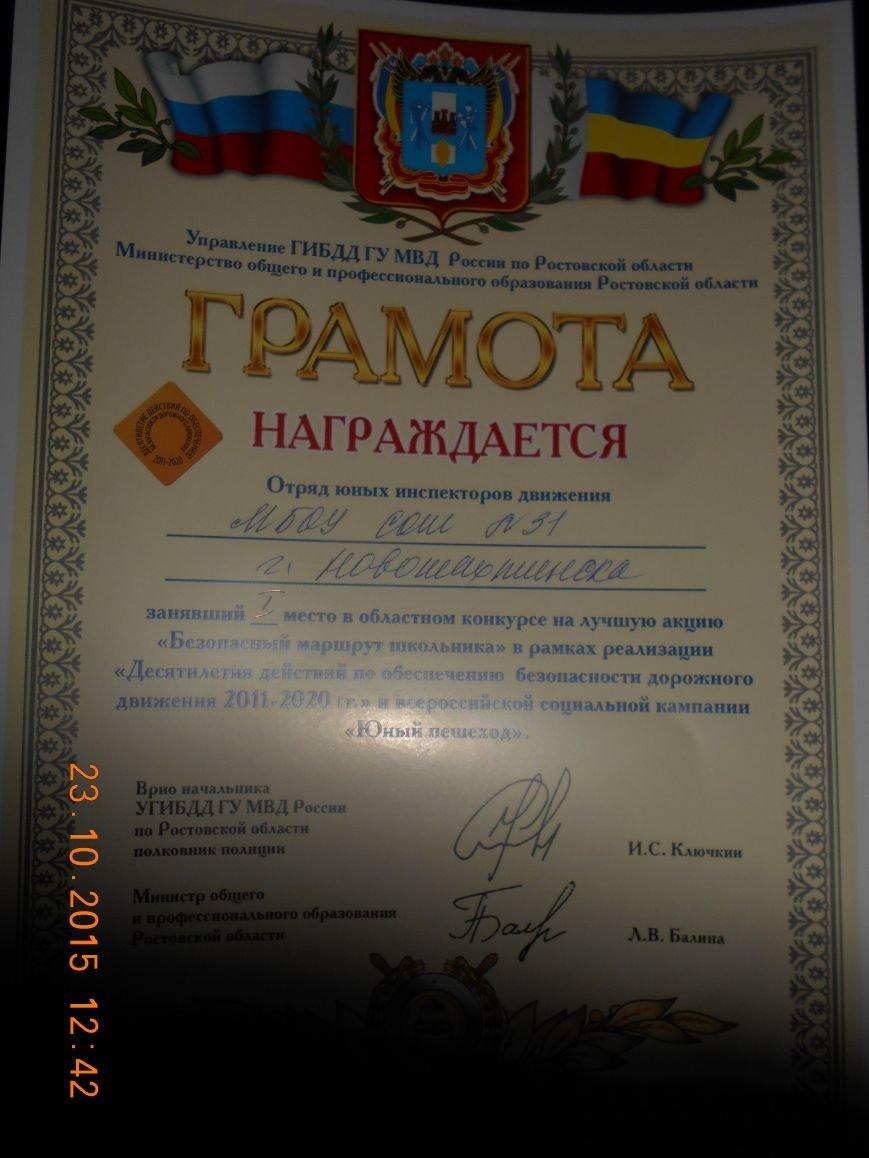Лучшие ЮИДовцы — школьники Новошахтинска (фото) - фото 1