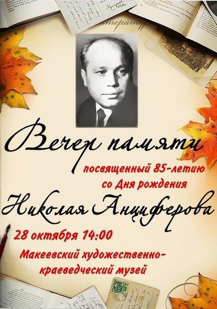 В Макеевке отметят день рождения «шахтерского поэта» Николая Анциферова (фото) - фото 1