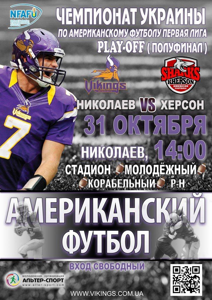 Николаевцы сыграют в американский футбол с херсонцами (ФОТО) (фото) - фото 1