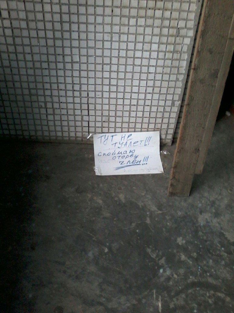 Подъезд николаевской многоэтажки превратился в туалет (ФОТОФАКТ) (фото) - фото 1