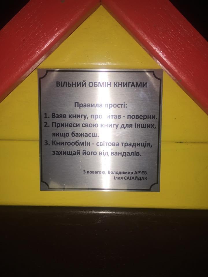 В Святошинском районе появился книгообменник (ФОТОФАКТ), фото-1