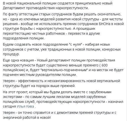 Аваков : Подразделения БНОН вписались в схемы наркопреступности (фото) - фото 2