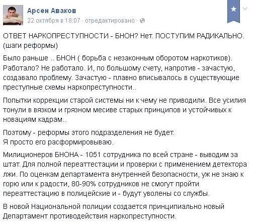 Аваков : Подразделения БНОН вписались в схемы наркопреступности (фото) - фото 1