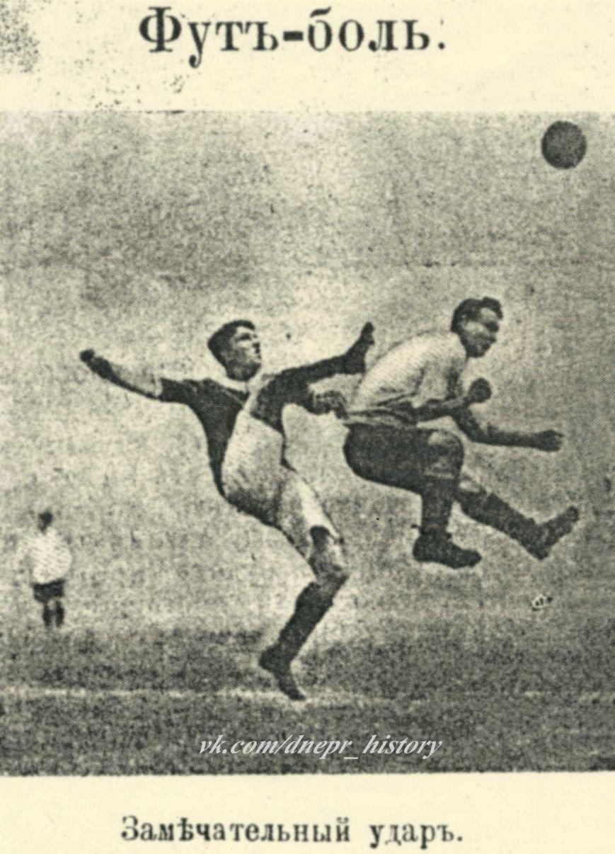 Екатеринославский футбол: каким был предшественник современного «Днепра»? (фото) - фото 1