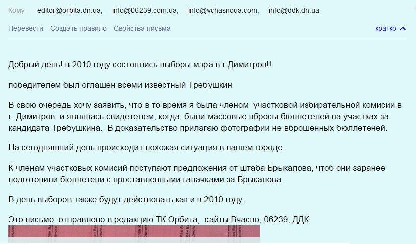 Экскурс в историю: как в 2010 Руслан Требушкин стал мэром Димитрова (фото) - фото 1