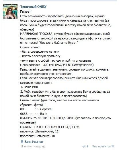 Одесских студентов скупают под выборы: цена вопроса 300 гривен (ФОТО) (фото) - фото 1