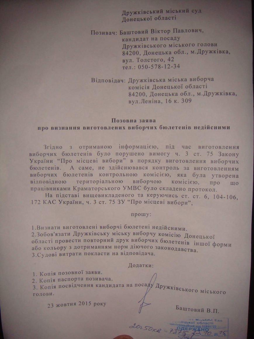 В Славянске суд будет решать судьбу Дружковских выборов (фото) - фото 1