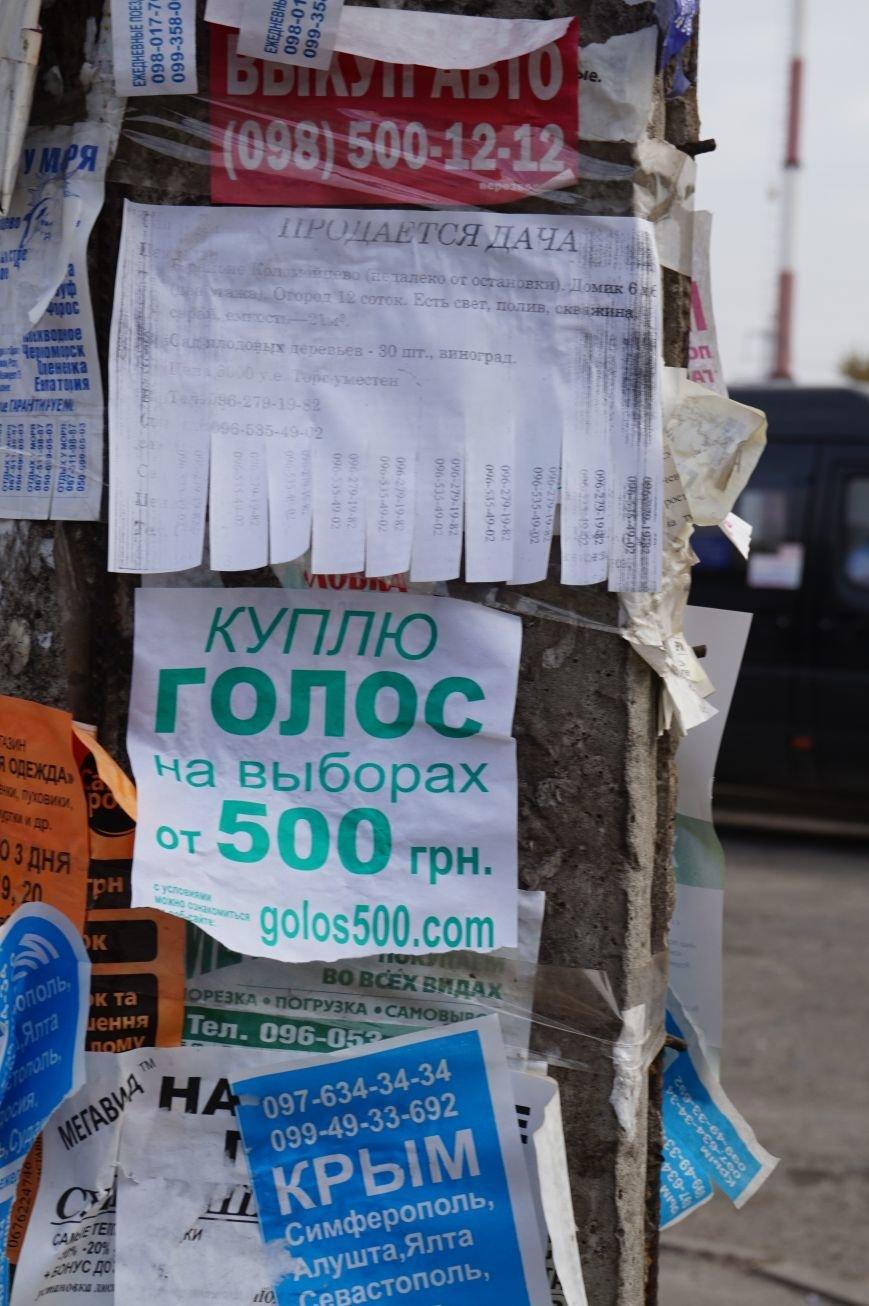 В «день тишины» в Кривом Роге политические силы продолжали агитировать намеками (ФОТОФАКТ) (фото) - фото 5