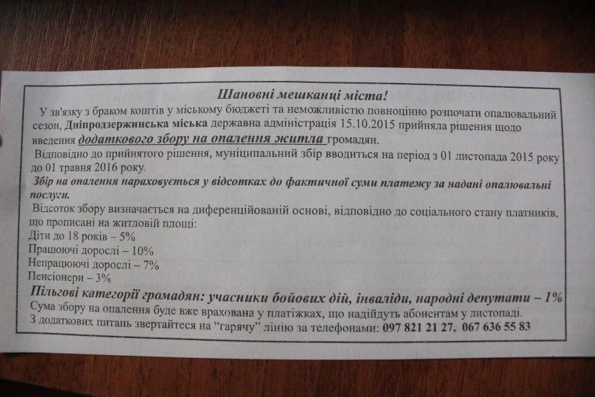 В Днепродзержинске распространяют листовки о дополнительном сборе на отопление (фото) - фото 1