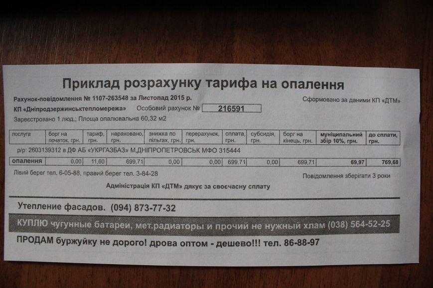 В Днепродзержинске распространяют листовки о дополнительном сборе на отопление (фото) - фото 2