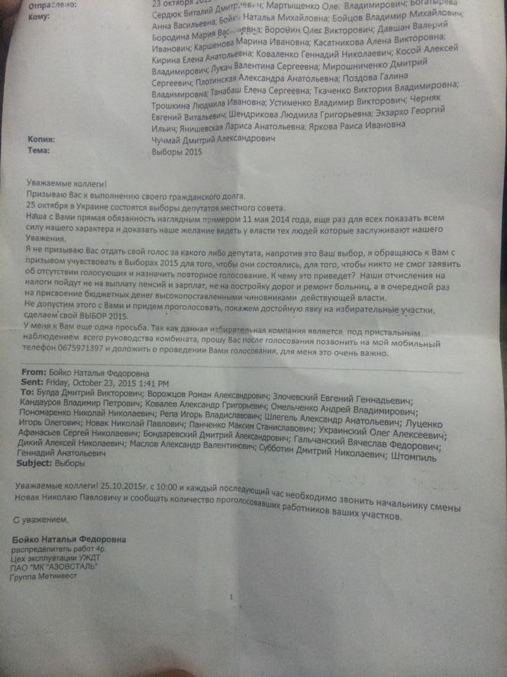 В мариупольской типографии нашли отпечатанное письмо, в котором призывают рабочих прийти на выборы, как на референдум, а потом отчитаться п..., фото-1