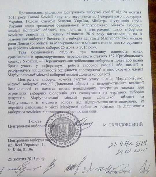 ЦИК угрожает членам Мариупольской городской комиссии криминальной ответственность (ФОТО) (фото) - фото 1