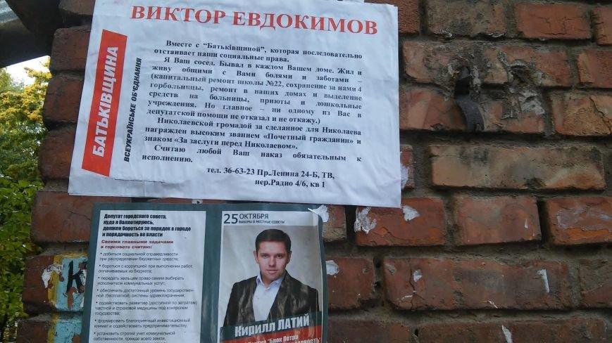 В день выборов на улицах Николаева продолжает висеть политическая агитация (ФОТО) (фото) - фото 6