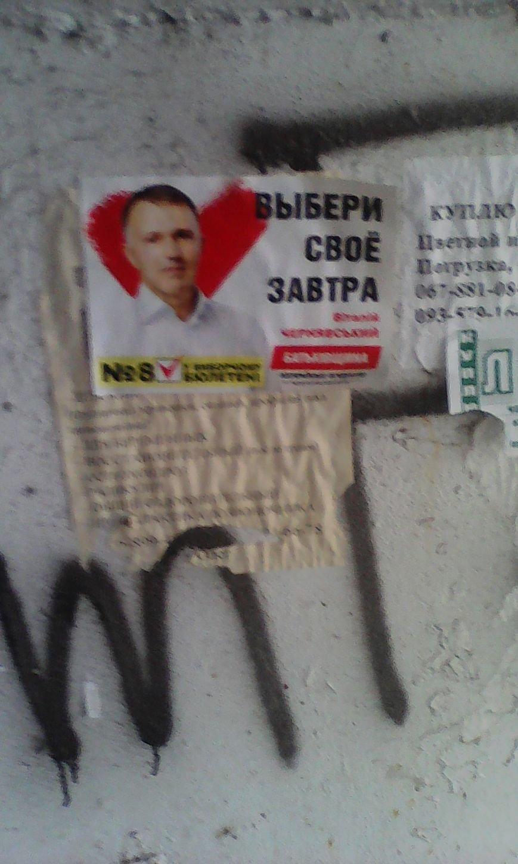 Как проходят выборы в Днепродзержинске: запрещенная агитация и подкуп (Обновляется), фото-4