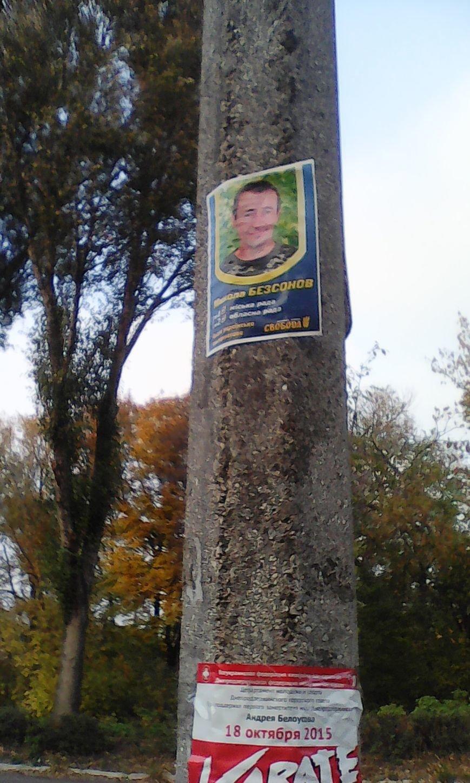 Как проходят выборы в Днепродзержинске: запрещенная агитация и подкуп (Обновляется) (фото) - фото 5