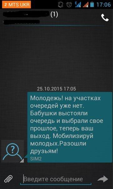Харьковчанам приходят смс с призывами «мобилизировать молодежь» (ФОТОФАКТ) (фото) - фото 1