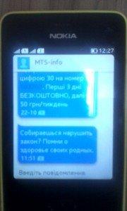 На Полтавщині членам виборчих комісій погрожують по телефону (ФОТОФАКТ), фото-1
