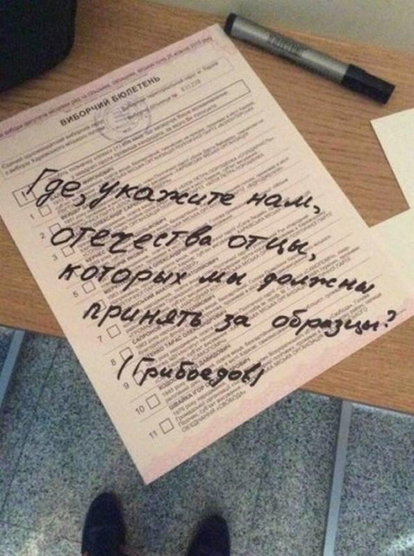 Украинцы на выборах голосовали за Путина и Кадырова (ФОТОФАКТ) (фото) - фото 8