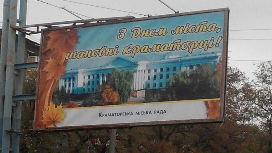 Краматорский горсовет опоздал на месяц с поздравлением на День города (фото) - фото 1