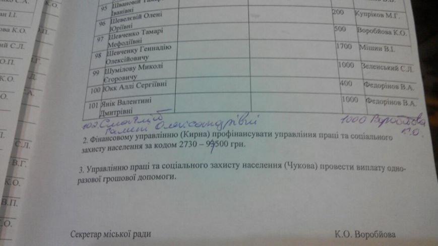В Краматорске сепаратистам выписывают материальную помощь за счет бюджета (фото) - фото 2