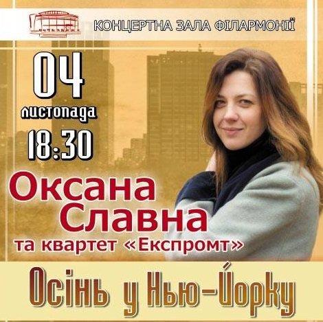 Вінничанка Оксана Славна переспіває Еллу Фітцджеральд (фото) - фото 1