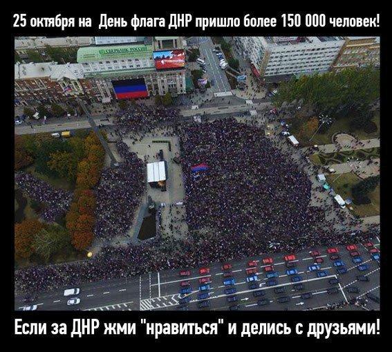 Как в «ДНР» нарисовали «150 тысяч людей» на «день флага республики» в Донецке (ФОТОФАКТ) (фото) - фото 1